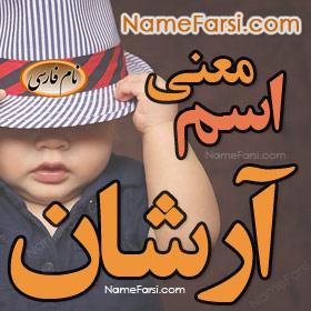 Arshan name