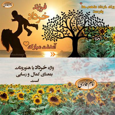 متولد خرداد
