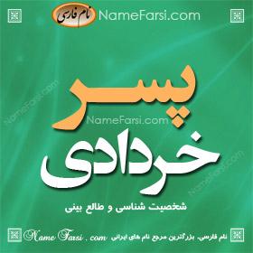 Khordadi