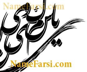 تتو فارسی