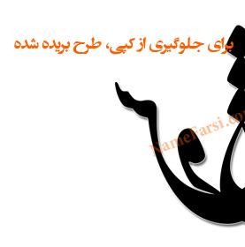 طراحی تتو اسم فارسی