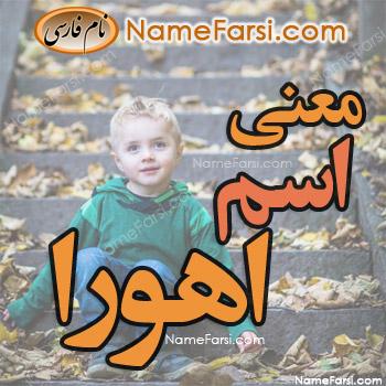 Ahura name