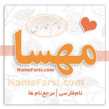 Mahsa name