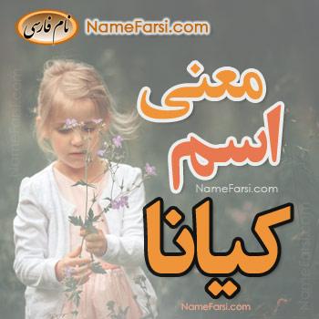 Kiana name meaning