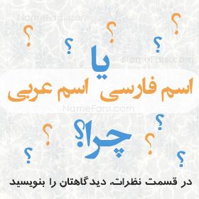 اسم فارسی یا عربی