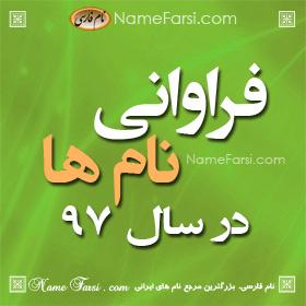 فراوانی نامهای ایرانی
