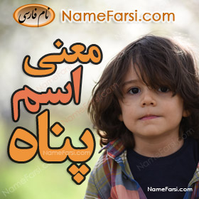 Panah name meaning