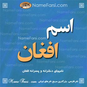 اسم افغانی پسر دختر