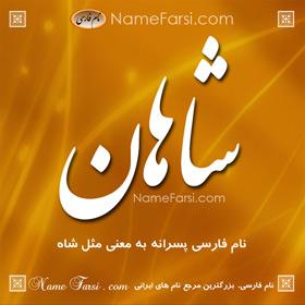 معنی اسم شاهان