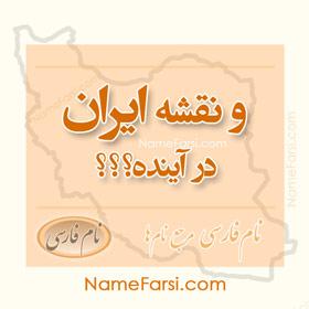 نقشه آینده ایران