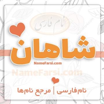 Shahan name