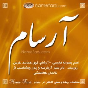 آرسام Arsam
