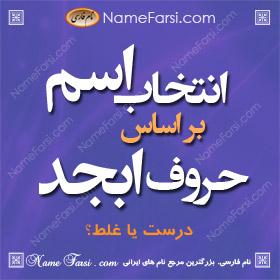 اسم و ابجد