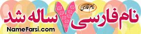 تلگرام نام فارسی