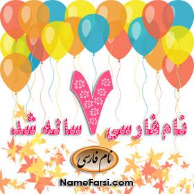 نام فارسی
