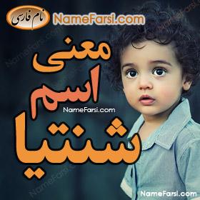 Shantia name