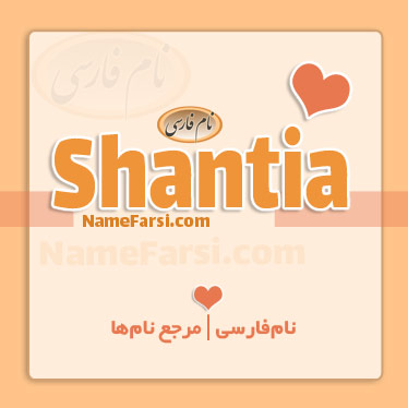 Shantia