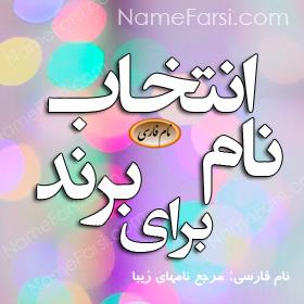 اسم برند نام ایرانی