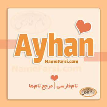 Ayhan name