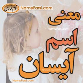 Aysan's name meaning