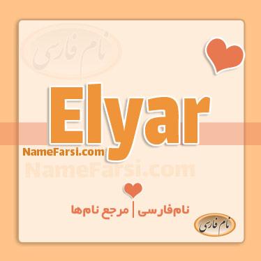 Elyar name