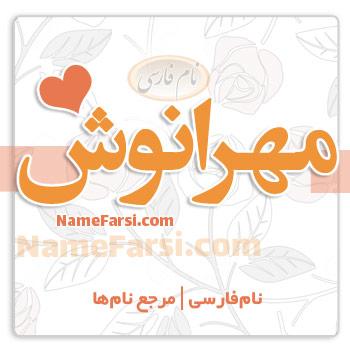 Mehranoush