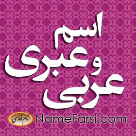 اسم عربی و عبری