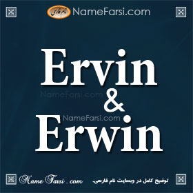 اروین Erwin