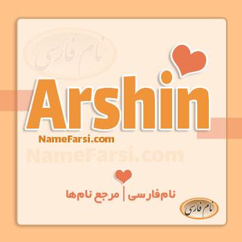 Arshin