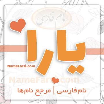 Yara name