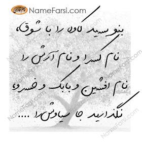 شعر اسم های ایرانی