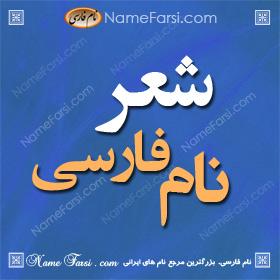 شعر نام فارسی