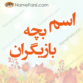 Iranian actor baby name