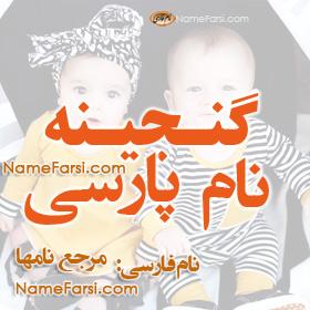 گنجینه نام پارسی