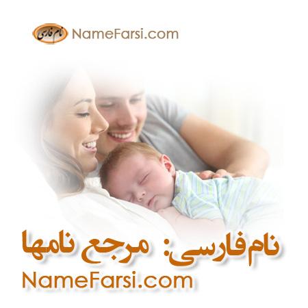 Iranian-names.jpg