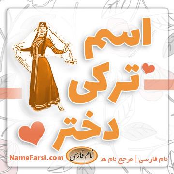 Turkish girl name