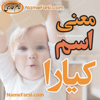 meaning name Kiara