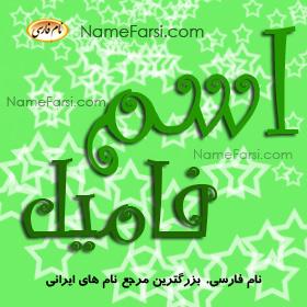 name family