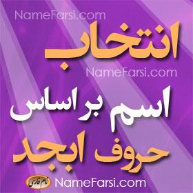 اسم بچه با ابجد