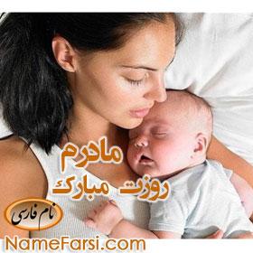 روز مادر در ایران