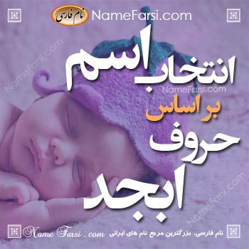 Abjad name