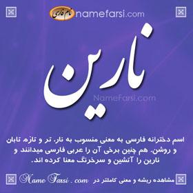 Narin name