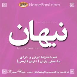 Nihan name
