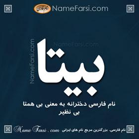 bita name meaning