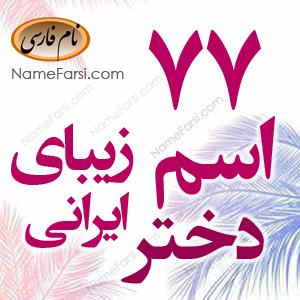 اسم دختر ایرانی