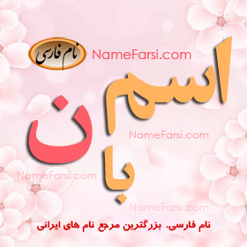 name with N