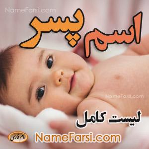 Boys Name