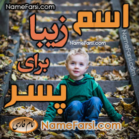 name for boy