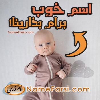 nice name for baby