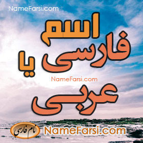 Persian Arabic names